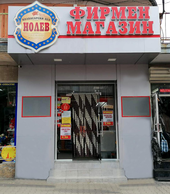 Магазин в Стара загора